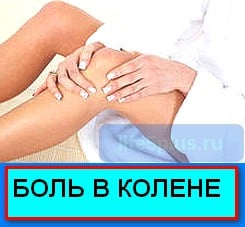 Ola liigese valu osteokondroosiga Vase vask liigeste valu